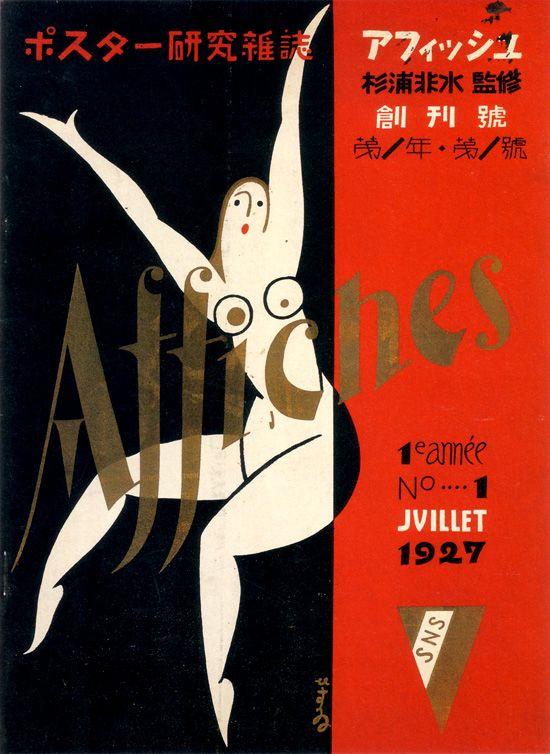 Modernist Japanese magazine cover --