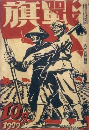 Grafički Dizajn Japan 1920. – 1930.