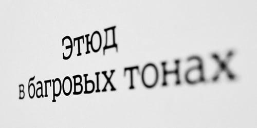Sreda cyrillic font