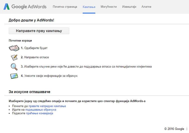 dobro došli u google adwords - početna strana