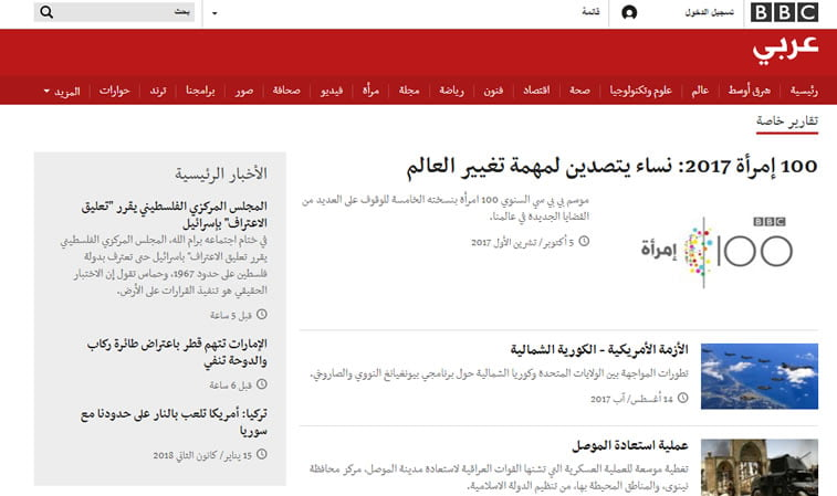 arabic bbc