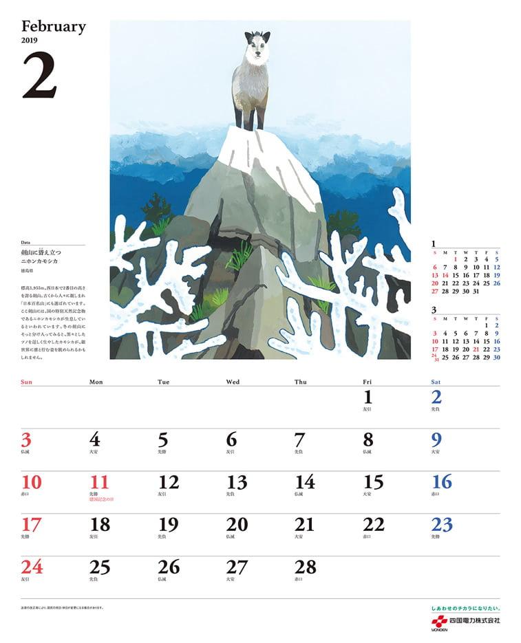 februara 2019 ilustarcija vuk zima Hiroyuki Izutsu