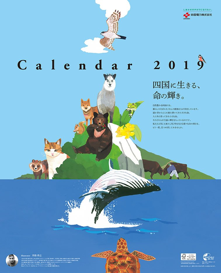 kalendar 2019 japanski jezik ilustarcije zivotinja